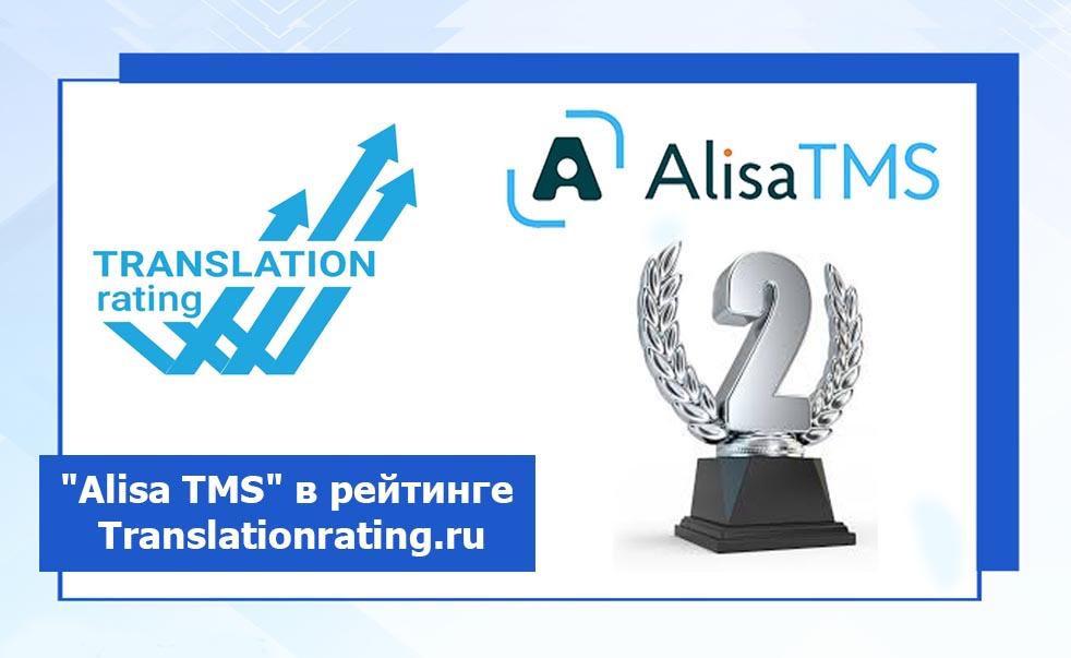 Алиса ТМС заняла 2-е место в рейтинге BMS для бюро переводов