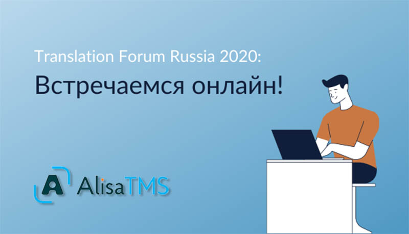 Alisa TMS на TFR 2020