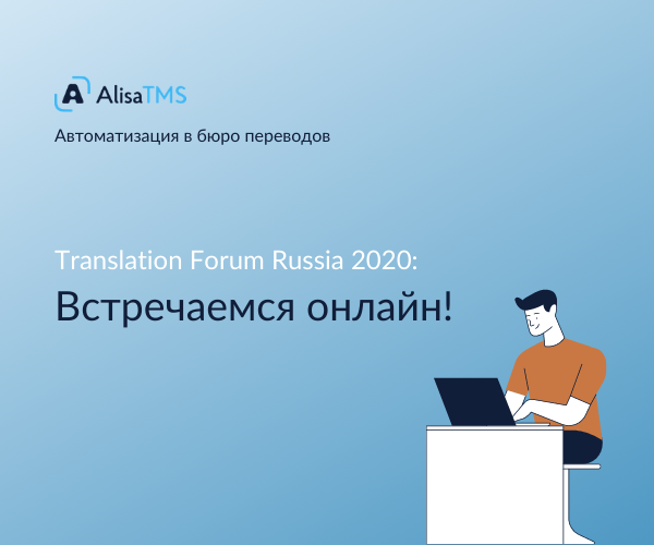Alisa TMS на Translation Forum Russia 2020 онлайн