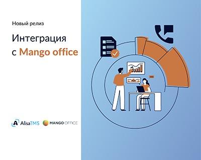 интеграция ТМС с телефонией Mango